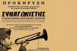 Έλληνες και Εβραίοι συναγωνιστές στην Εθνική Αντίσταση