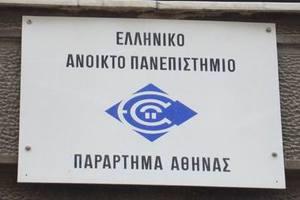 «Έρχονται» ακαδημαϊκές ταυτότητες για τους φοιτητές του ΕΑΠ