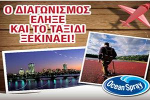 Ο διαγωνισμός Ocean Spray έληξε και το ταξίδι ξεκινάει!