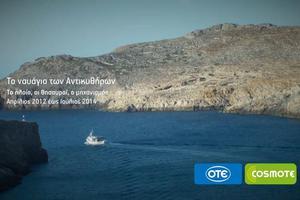 H τεχνολογία πρωταγωνιστής στη νέα ενάλια έρευνα για το ναυάγιο στα Αντικύθηρα