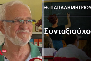 Καθηγητές διδάσκουν αφιλοκερδώς στο Κοινωνικό Φροντιστήριο
