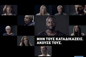 Επώνυμοι Έλληνες γίνονται μετανάστες και αφηγούνται την ιστορία τους