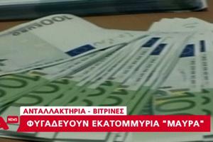 Ανταλλακτήρια-βιτρίνες φυγαδεύουν «μαύρο» χρήμα στο εξωτερικό
