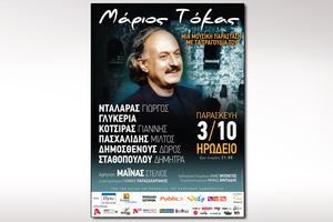 Συναυλία για τον Μάριο Τόκα στο Ηρώδειο