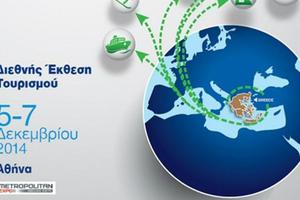 Ανοίγει τις πύλες της η 1η Greek Tourism Expo