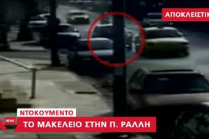 Νέο βίντεο-ντοκουμέντο από την «τρελή» πορεία του αμαξιού που προκάλεσε το μακελειό στην Π. Ράλλη