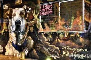 Ένα γκράφιτι για τον Λουκάνικο στου Ψυρρή