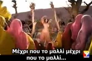 Μπόλιγουντ α λα Ελληνικά