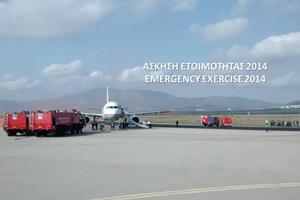 Άσκηση ετοιμότητας για ατύχημα αεροσκάφους στο Ελ. Βενιζέλος