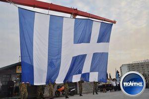 Σημαία 150 τ.μ. για τα 102 χρόνια από την απελευθέρωση της Χίου