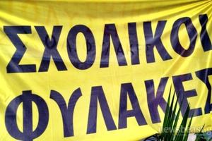«Ξεμπλοκάρει» η επιστροφή των σχολικών φυλάκων στους δήμους