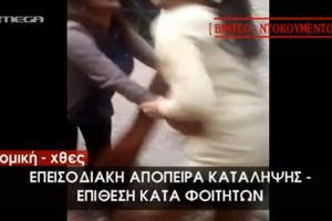 Καταγγελία για επίθεση σε φοιτήτριες της Νομικής
