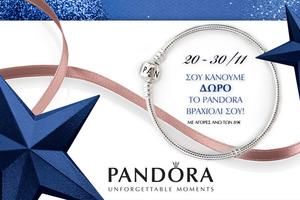 Σου κάνουμε δώρο το PANDORA βραχιόλι σου!