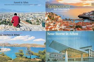 Η Αθήνα πρωταγωνιστεί στα γερμανικά μέσα ενημέρωσης