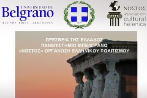Η επιρροή της ελληνικής γλώσσας «ταξιδεύει» στην Αργεντινή