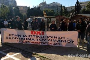 Διαμαρτυρία λιμενεργατών στην πλατεία Κλαυθμώνος