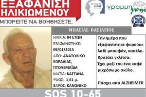 Νεκρός βρέθηκε 84χρονος που αγνοούνταν