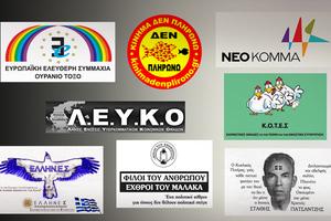 Τα κόμματα με τα πιο... αλλόκοτα ονόματα