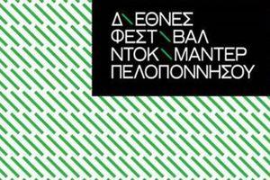 Το 1ο Διεθνές Φεστιβάλ Ντοκιμαντέρ Πελοποννήσου είναι γεγονός