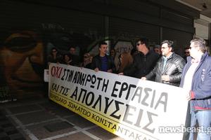 Η πρώτη κινητοποίηση επί κυβέρνησης ΣΥΡΙΖΑ