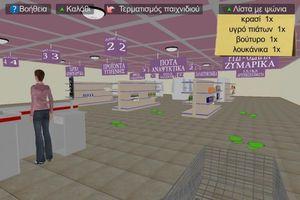 Εξέταση ηλικιωμένων σε… εικονικό σούπερ μάρκετ
