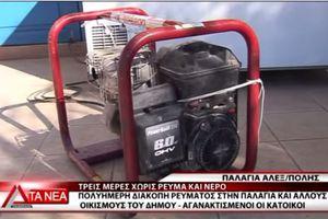 Τρεις μέρες χωρίς ρεύμα στην Αλεξανδρούπολη