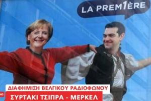 Ραδιοσταθμός έβαλε Μέρκελ και Τσίπρα να χορεύουν συρτάκι