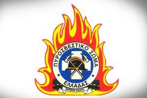 Αύριο πιθανότατα η επιλογή νέου αρχηγού της Πυροσβεστικής