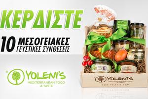 Κερδίστε 10 καλάθια με γεύσεις απ' όλη την Ελλάδα