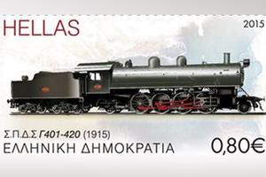 Συλλεκτικά γραμματόσημα με σιδηρόδρομους από τα ΕΛ.ΤΑ