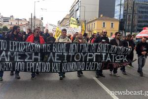 Σε εξέλιξη πορεία στο κέντρο της Αθήνας