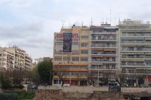 Κατάληψη στο Εργατικό Κέντρο Θεσσαλονίκης