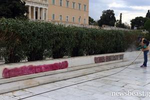 Σβήστηκαν τα συνθήματα από την περίβολο του Κοινοβουλίου