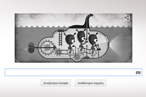 Η Νέσι του Λοχ Νες στο doodle της Google