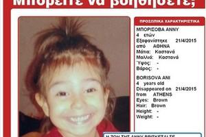 Εξαφανίστηκε κοριτσάκι 4 ετών στο κέντρο της Αθήνας
