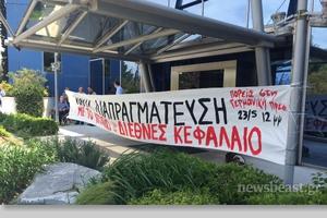 Κατάληψη στα γραφεία της Siemens στο Μαρούσι
