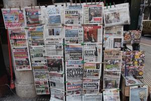 Τα πρωτοσέλιδα των κυριακάτικων εφημερίδων