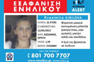 Εξαφανίστηκε 22χρονη στην Κίσσαμο
