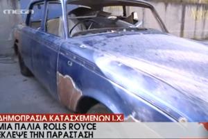 Μια Rolls Royce του '70 πουλήθηκε για 7.200 ευρώ