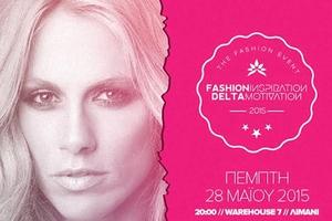 Φαντασμαγορική επίδειξη μόδας στη Θεσσαλονίκη