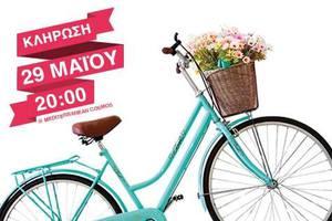 Μεγάλος διαγωνισμός με δώρο ένα vintage ποδήλατο