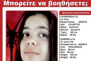 Εξαφανίστηκε 14χρονη από το Χολαργό