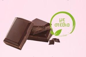 Πόσιμο κολλαγόνο με γεύση σοκολάτα