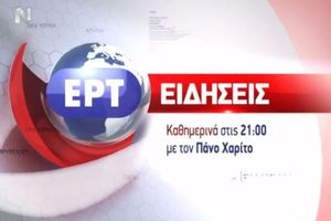 Δείτε το τρέιλερ για το δελτίο ειδήσεων της νέας ΕΡΤ