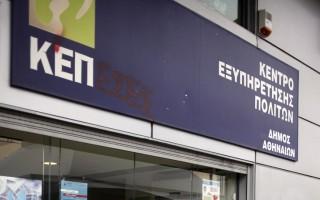Μέχρι τις 8 το βράδυ οι αιτήσεις στα ΚΕΠ του Δήμου Αθηναίων για το ΚΕΑ