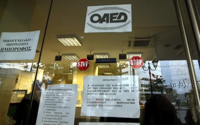 Αύξηση ανεργίας κατέγραψε ο ΟΑΕΔ