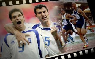 Η μεγάλη ισοφάριση στο Euro 2004 με γκολ του Χαριστέα