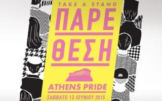Αύριο το Athens Pride στην πλατεία Κλαυθμώνος