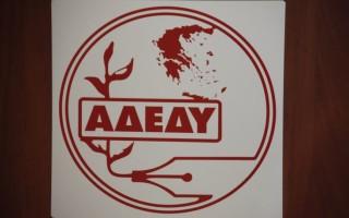 ΑΔΕΔΥ: Απαιτούμε την επαναφορά του προηγούμενου τρόπου χορήγησης των επικουρικών