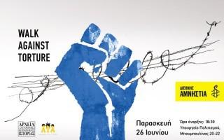 Ένας περίπατος ενάντια στα βασανιστήρια από τη Διεθνή Αμνηστία